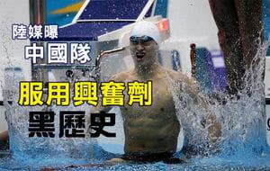 陸媒曝中國隊服用興奮劑的黑歷史