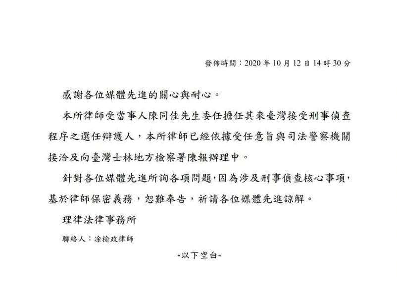陳同佳台灣代表律師凃榆政今日下午發公開信,表示已與當局接洽,並且陳報辦理案件。(理律法律事務所提供)