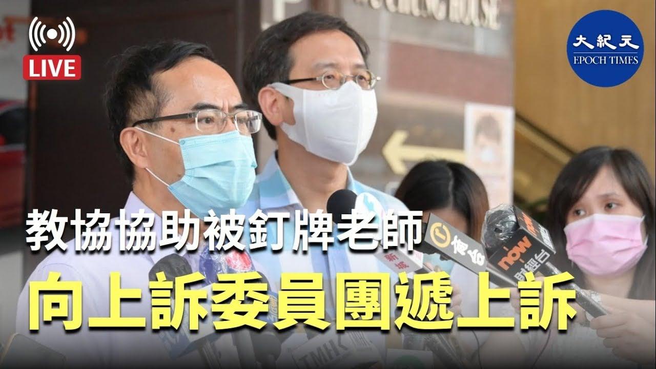 九龍塘宣道小學一名教師被教育局取消註冊牌照,今日(10月12日)教協(香港教育專業人員協會)與律師代表,協助該名教師向上訴委員團提出上訴,希望上訴委員團能夠公平處理這一案件。(影片截圖)
