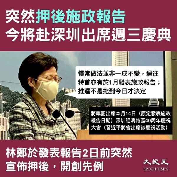 【圖片新聞】習近平周三南巡深圳 林鄭宣佈押後施政報告