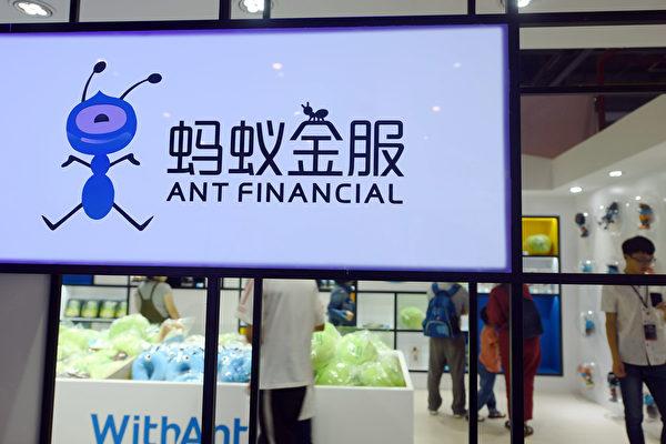 螞蟻集團上市前,聯同阿里巴巴分別與中共上海政府、央企招商局簽署戰略合作協議。 (AFP via Getty Images)