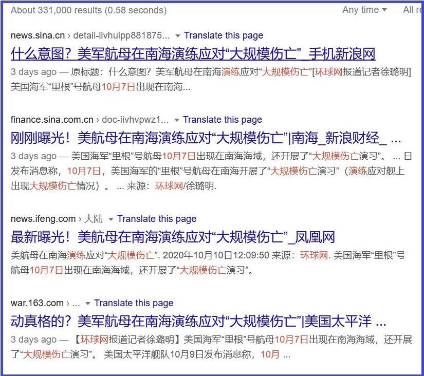 許多大陸媒體轉載了環球網的報道。(網絡截圖)