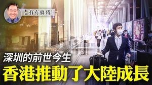 【10.13有冇搞錯】深圳的前世今生 香港推動了大陸成長