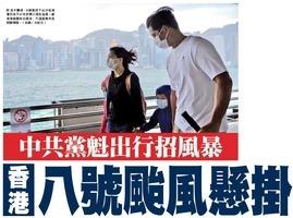 中共黨魁出行招風暴 香港八號颱風懸掛