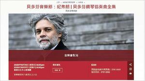 香港管弦樂團一成員初步確診 林鄭曾赴音樂會需作檢測