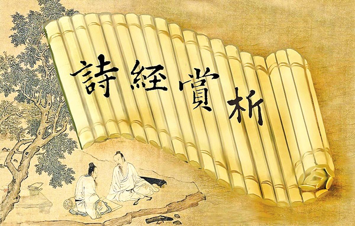 詩經賞析(小玉/大紀元製圖)