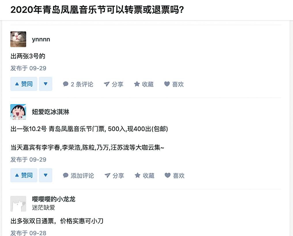 在「十一」長假期間,青島市舉辦了鳳凰音樂節,活動地點就在9月底發現2名無症狀感染者的青島港附近,因此有民眾想要退票。(網頁截圖)