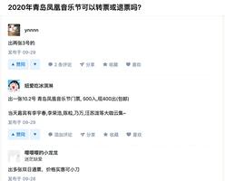 青島染疫案附近辦音樂節 千餘人參與