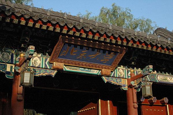 中紀委官網2020年10月10日刊文談論高校反腐,特別點名中國科技大學、北京大學、安徽省高校系統。圖為北京大學西門。(大紀元資料室)