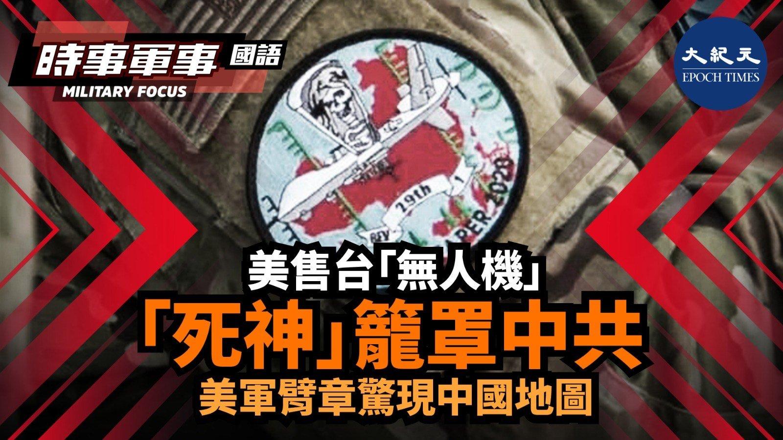 攻擊型無人機在近期幾次獵殺行動中表現出色,自美國準備向台灣出售這種飛機以後,它的戰場正從中東向亞太地區轉移。(香港大紀元影片圖片)