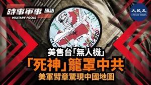 「死神」籠罩中共 美軍臂章驚現中國地圖