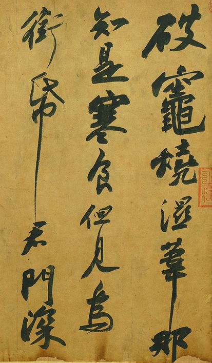 蘇軾的書法作品《寒食帖》。(公有領域)