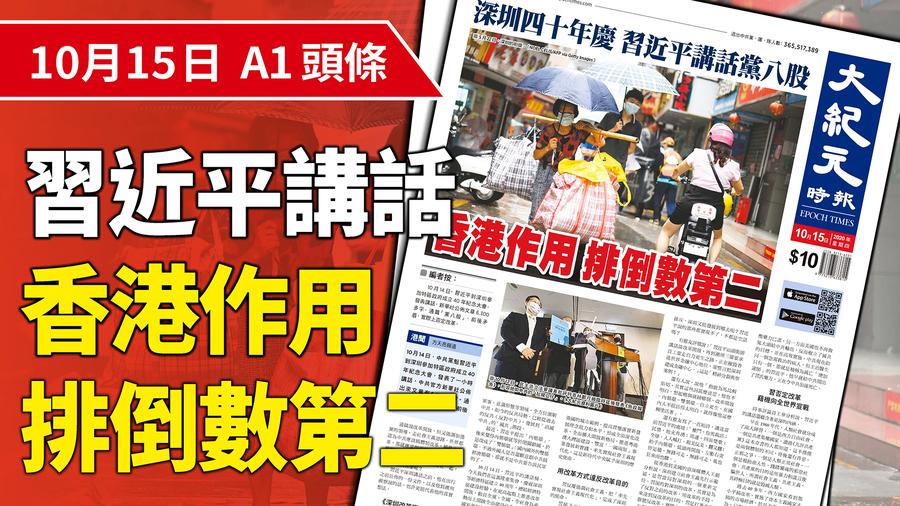 香港作用 排倒數第二