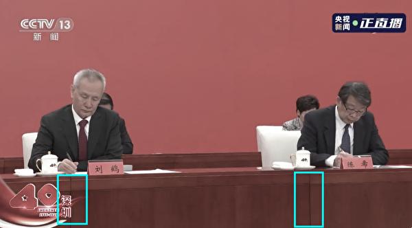 中共國務院副總理劉鶴與中共中央組織部長陳希,兩人則沒有單獨隔出一張桌子。(影片截圖)