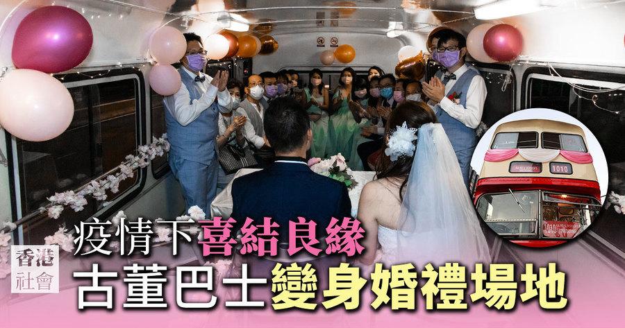 疫情下喜結良緣 古董巴士變身婚禮場地