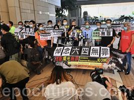 【直播】六四燭光26名被捕民主人士再出庭 重申悼念六四無罪