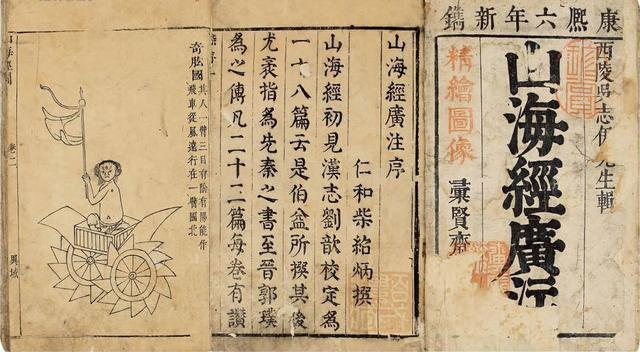 中國歷史古籍中最為奇特的一部書——《山海經》,裏面有很多古代神話、奇珍異獸等等的奇聞軼事,近年來,有越來越多的學者開始走入古老的神話研究,中外考古學家逐一證實許多內容都是真實的存在,引起更多人的關注。圖為康熙六年印本。(公有領域)