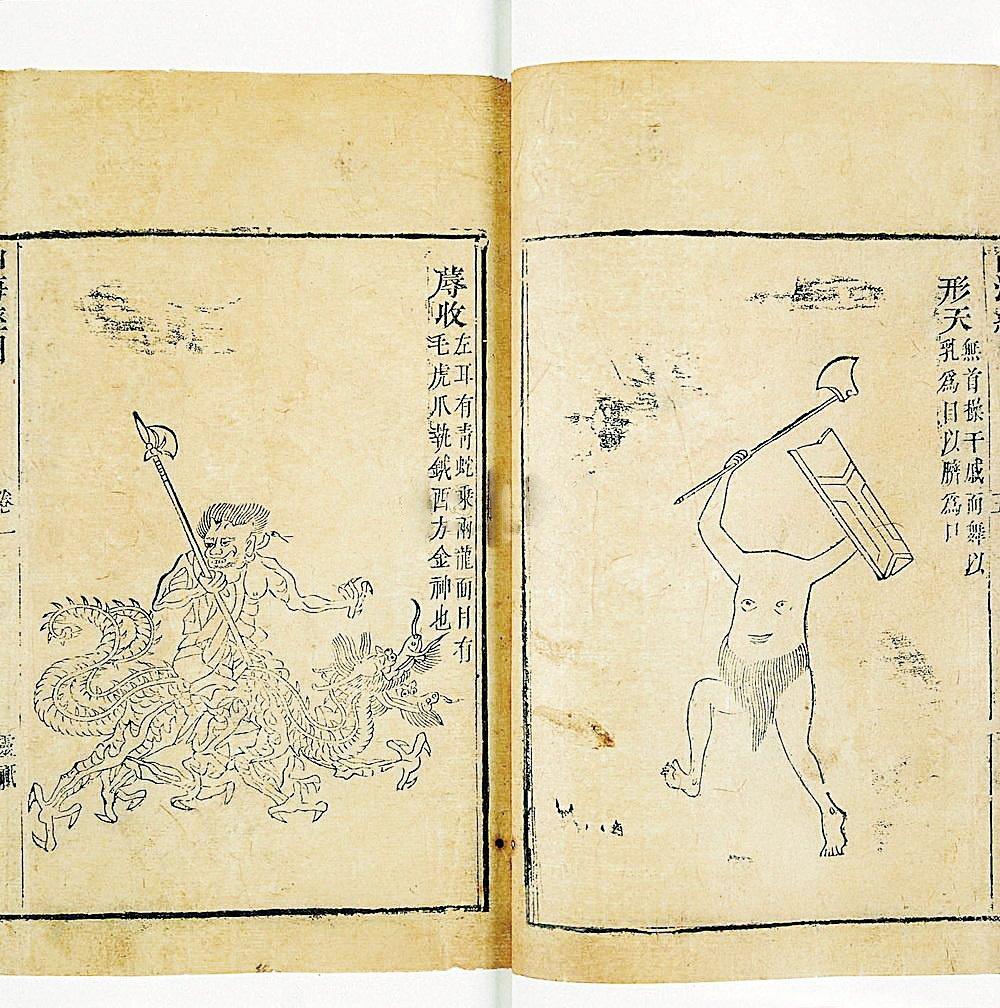 《山海經》中記載了很多怪異生物,有人認為其所描述的是在古代中國或另外空間真實存在的生物。右圖為「刑天」是蚩尤部族的一名大將。(網絡圖片)