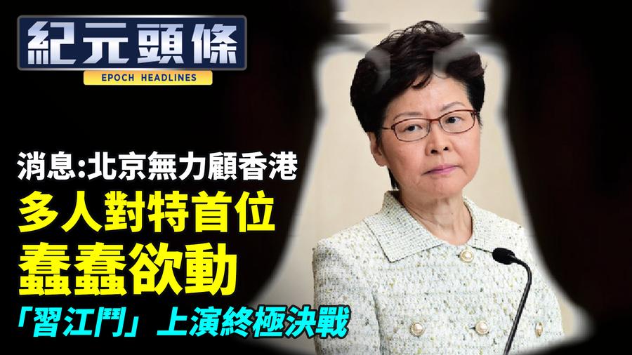 【10.15紀元頭條】消息稱:北京無力顧香港 「多人對特首位蠢蠢欲動」