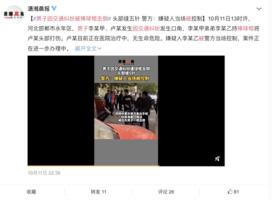 同一則影片兩種報道 網民:官逼民反,民怨鼎沸