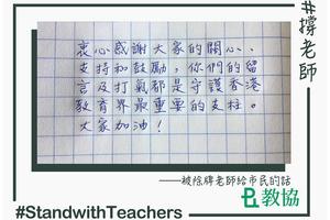 眾新聞:舊生保留被釘牌老師親筆信十餘年 立志投身教育界