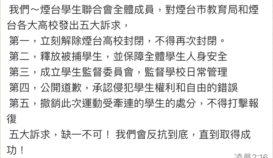 山東煙台學生被困校園 提五大訴求 學生代表失聯