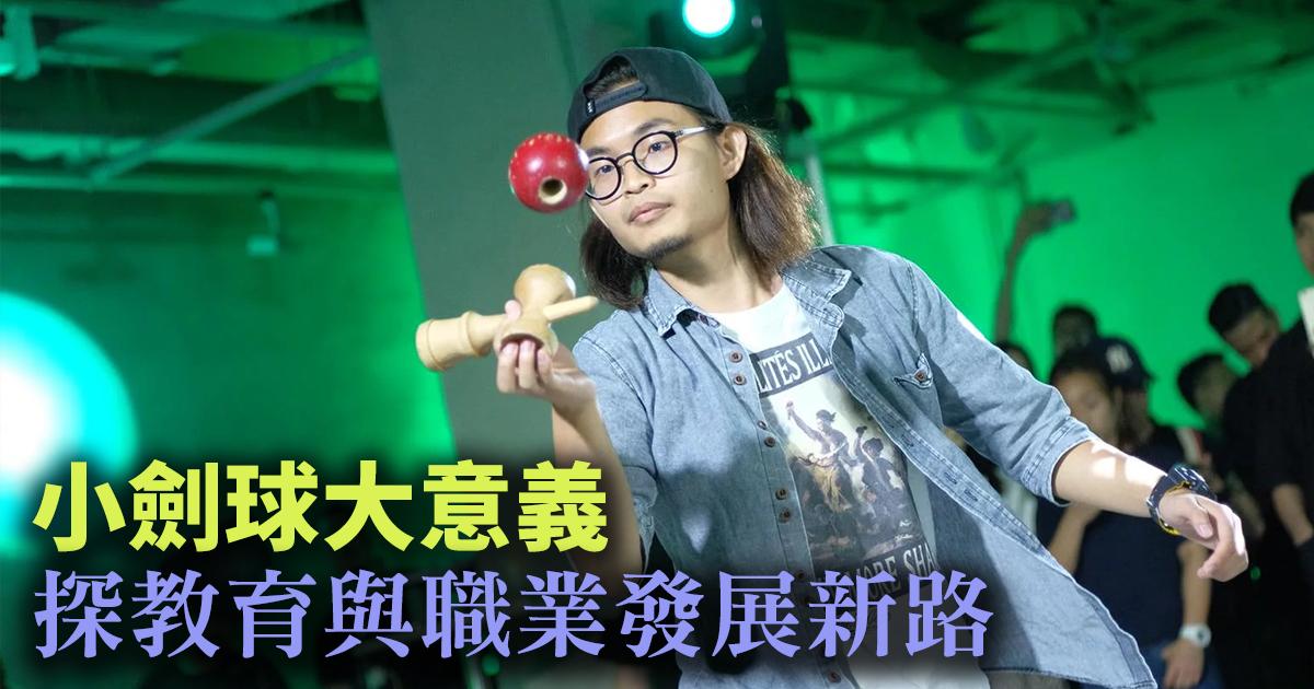香港花式劍球協會會長李浩翔,致力推動劍球運動。(受訪者提供)