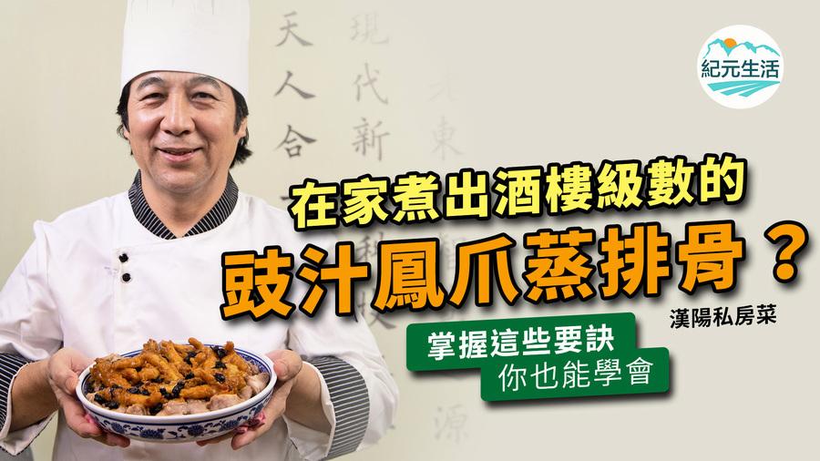 【漢陽私房菜】在家煮出酒樓級數的豉汁鳳爪蒸排骨