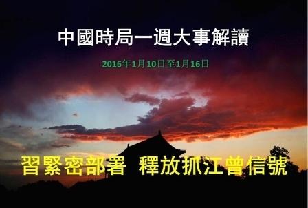 2016年1月10日至1月16日,中國時局一周大事解讀:習近平緊密部署後,向黨政軍高層放風要抓江澤民。(大紀元合成圖片)