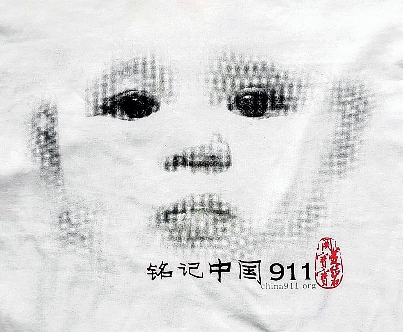 China911文化衫圖案。(網絡圖片)