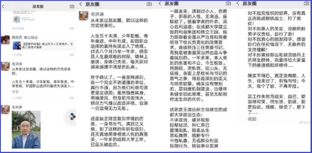 2020年10月15日,成都大學黨委書記毛洪濤在朋友圈控訴官場腐敗後失聯。(毛洪濤朋友圈截圖)