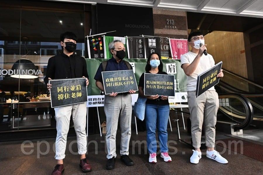 港多個團體工會反對教師被釘牌 批:教育局「殺雞儆猴」已完失公信力
