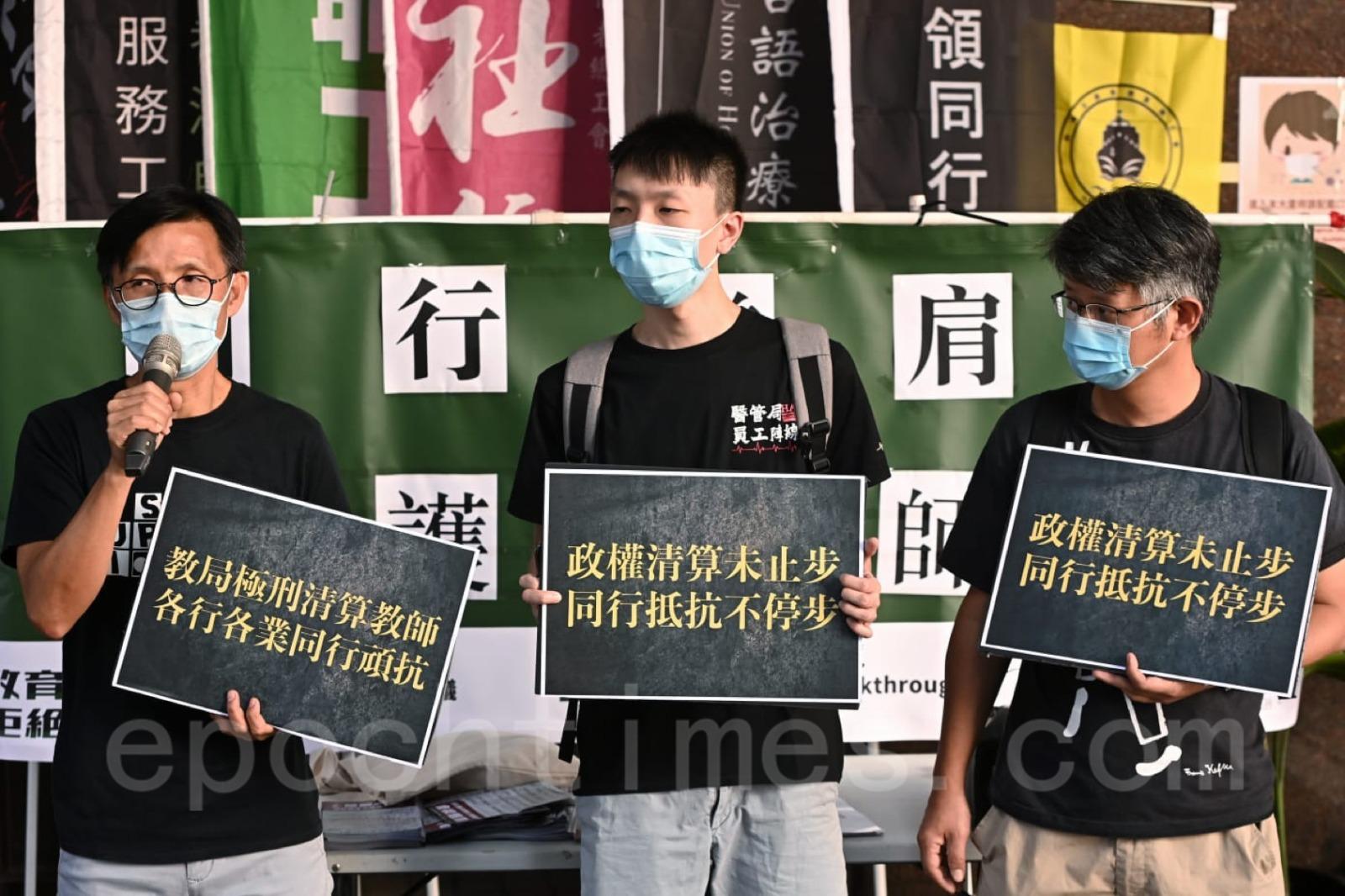 10月16日,多個團體和工會,呼籲公眾關注教師被釘牌一事,並要留意未來各行業被政府清算的情況。(宋碧龍/大紀元)