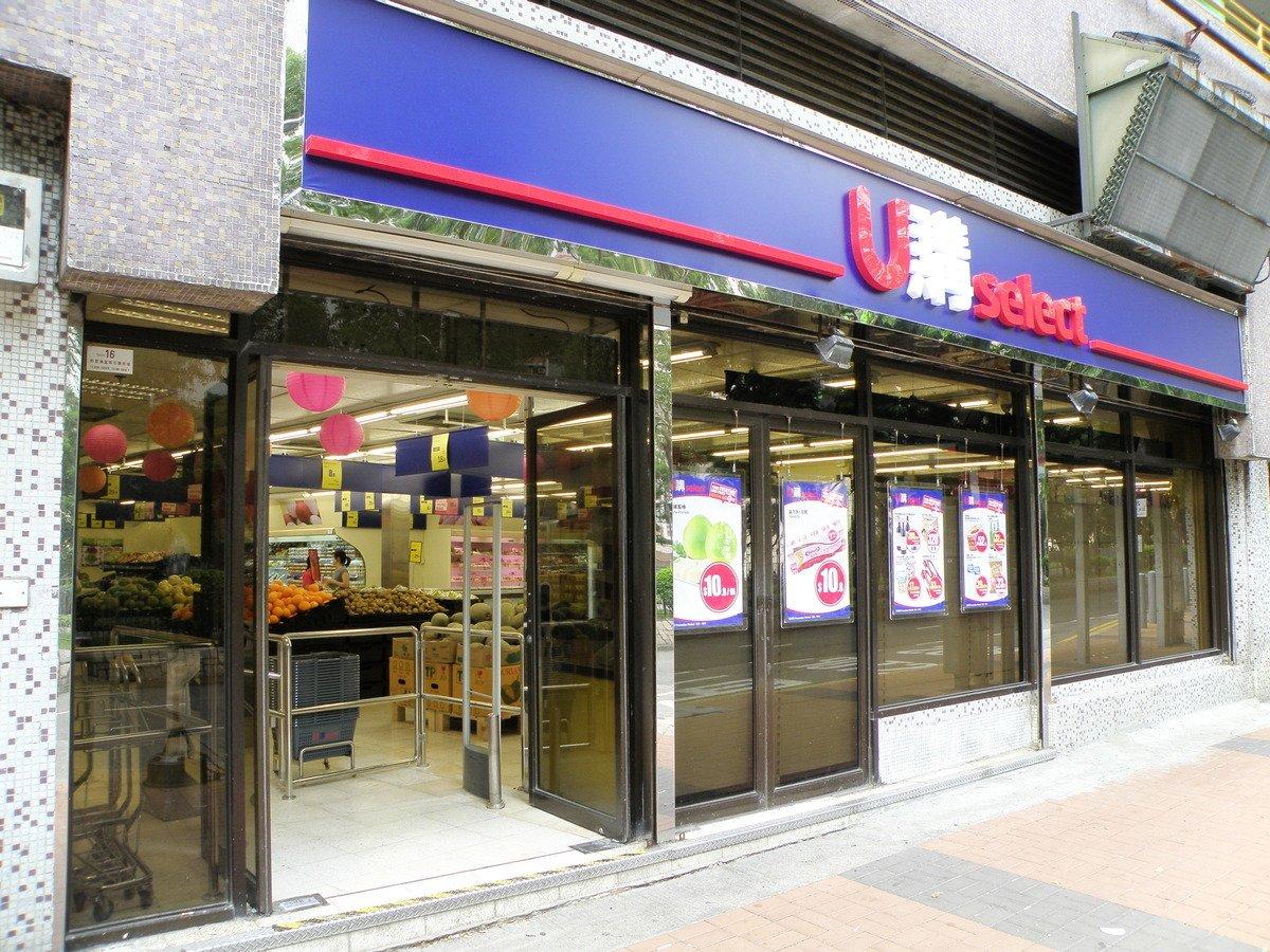 過去一年,中資華潤旗下的U購Select在香港增開17間分店。(Exploringlife/Wikipedia)