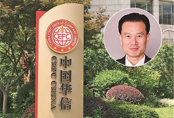 2018年2月,華信董事長葉簡明被失蹤,據信是遭中共拘捕。2020年4月,華信被中共上海法院宣告破產。(大紀元合成)