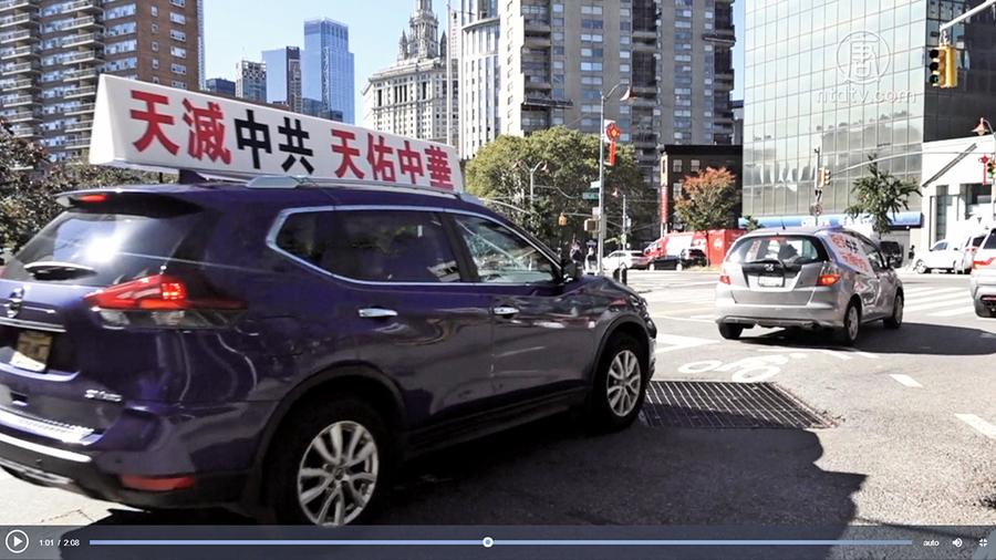 中共嚴重滲透紐約華埠 法輪功車隊遊行展示真相