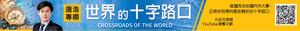 【十字路口】唐浩專欄 : 揭示中共黨媒的 五種「武器」作用