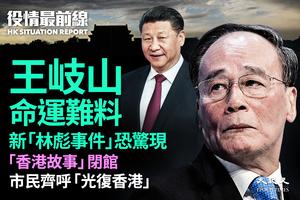 【10.19役情最前線】王岐山命運難料 新「林彪事件」恐驚現