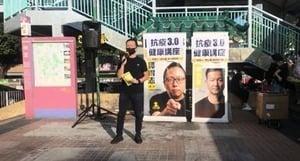 「慢必」陳志全樂富「健康講座」街站派口罩