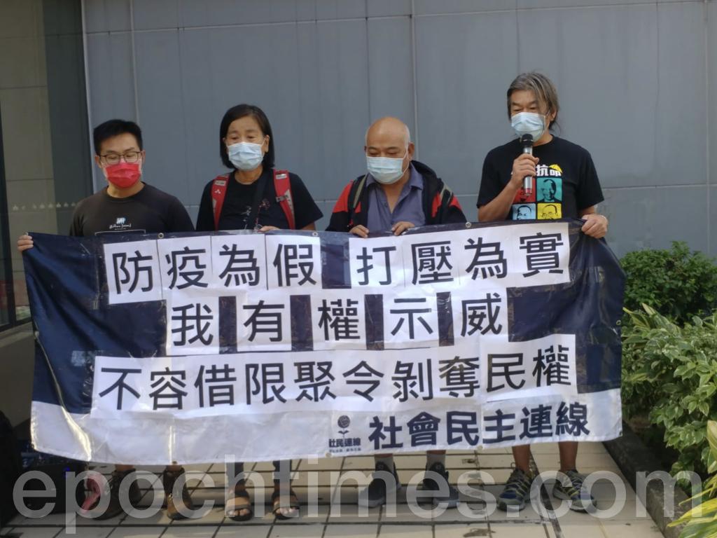 社民連成員曾健成及陳寶瑩被票控違反限聚令,10月19日在觀塘裁判法院提堂。(Wendy/大紀元)