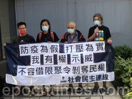 【直播】社民連曾健成 陳寶瑩被控違反限聚令今於觀塘裁判法院提堂