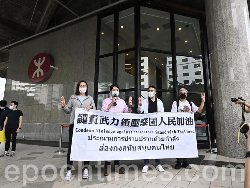 【直播】聲援泰國民運 許智峯等港民主人士前往泰領館抗議