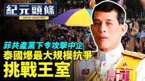 【10.19紀元頭條】泰國爆最大規模抗爭  挑戰王室