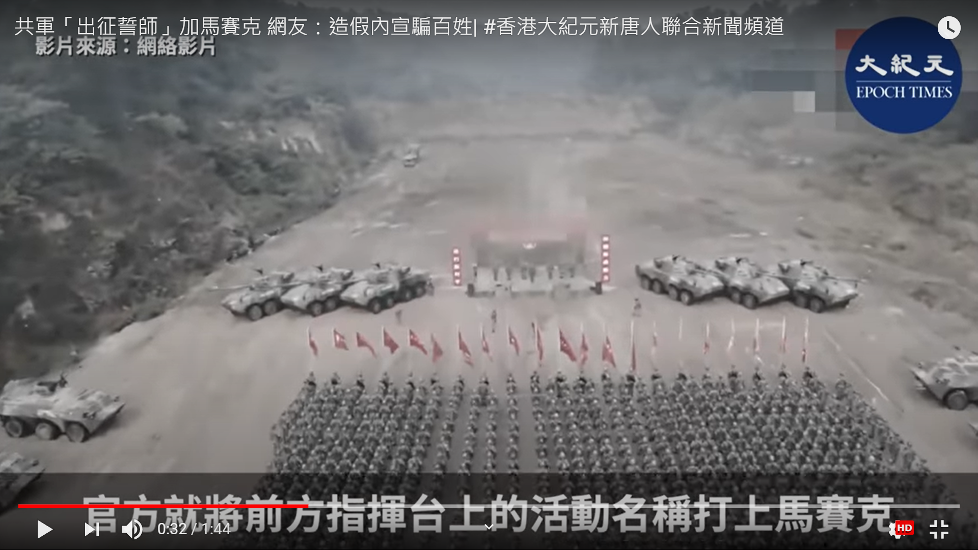 中共東部戰區官方微博18日發佈誓師影片,中間指揮台打上格仔。(影片截圖)
