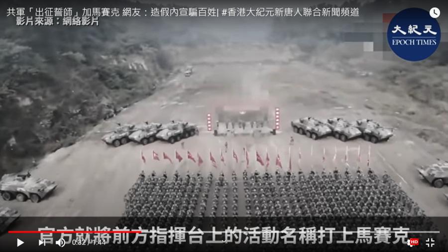 共軍東部戰區誓師影片打格仔 台立委斥「造假」