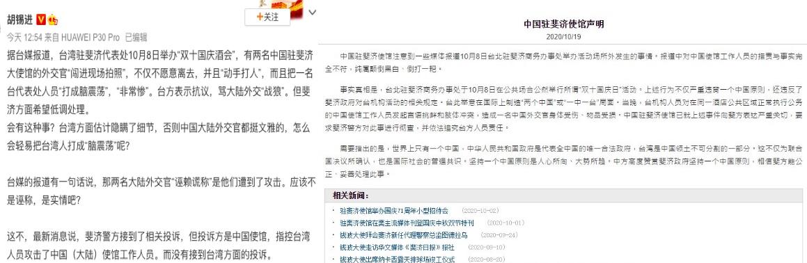 中共喉舌《環球時報》總編胡錫進的微博帖文(左)及中共駐斐濟使館的聲明(右)。(網頁截圖合成)