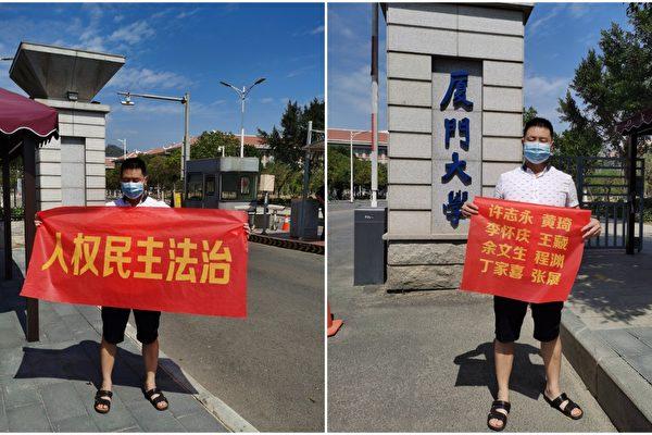 10月18日,維權人士肖春在廈門大學門口打出橫幅,要求實行民主憲政,中共下台。(推特圖片)