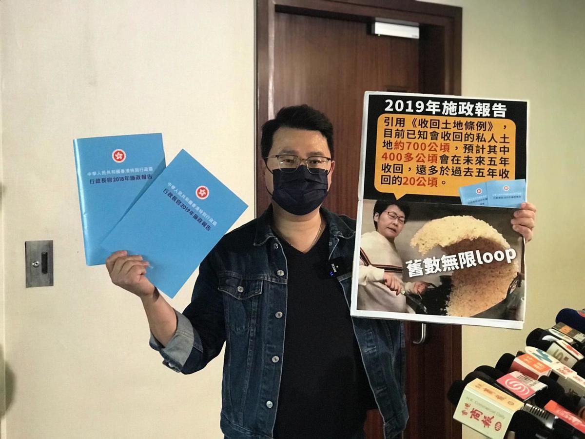 民主黨立法會議員尹兆堅批評特首林鄭月娥的土地房屋政策。(民主黨提供)