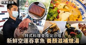 【食遍全港】新鮮空運吞拿魚 養顏滋補燉湯 特式料理登陸尖沙咀