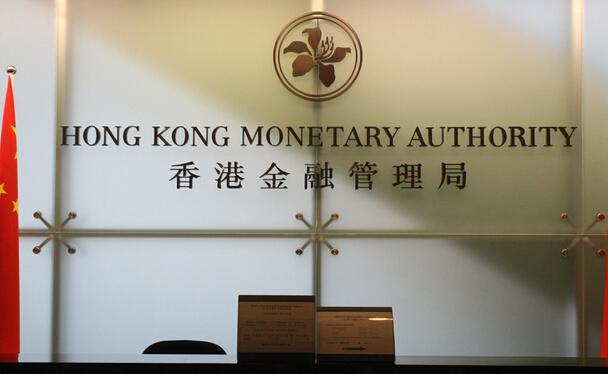香港金管局建議銀行舉報涉違反「港版國安法」交易。(大紀元資料圖片)